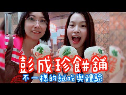 彭成珍餅舖,古早味的試吃體驗(羅好吃又來試吃囉!!) 羅好吃Vlog