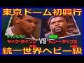 マイク・タイソン vs トニー・タッブス 統一世界ヘビー級タイトルマッチ(1988年3月21日)