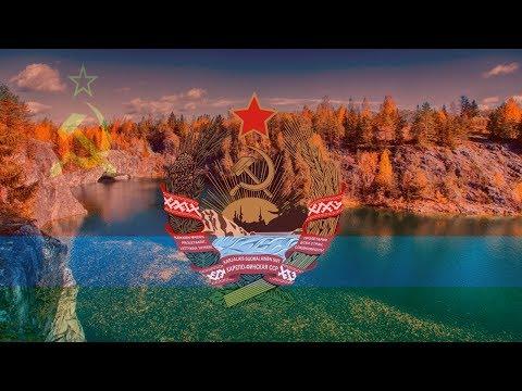 Гимн Карело-Финской ССР