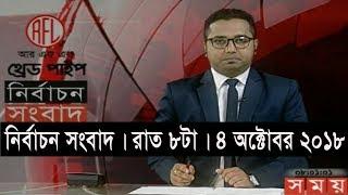 নির্বাচন সংবাদ | রাত ৮টা | ৪ অক্টোবর ২০১৮ | Somoy tv bulletin 8pm | Latest Bangladesh News HD