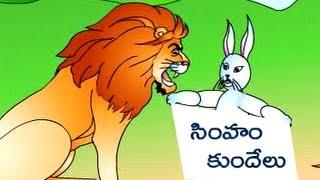Telugu Panchatantra Stories - Lion and rabbit