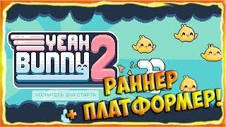 Милый платформер про Кролика! [Yeah Bunny 2]