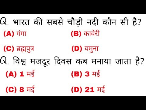 Gk In Hindi 25 Important Question Answer | Gk In Hindi | Railway, Ssc, Mts, Chsl, Police | Gk Track
