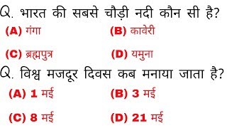 Gk in hindi 25 important question answer   Gk in hindi   railway, ssc, mts, chsl, police   gk track screenshot 3
