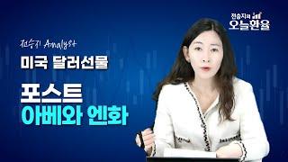 [Live] 포스트 아베와 엔화 9/3(목)