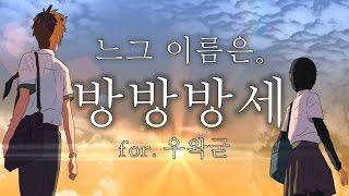 (항마력주의) 초고퀄 너의 이름은 패러디 팬 헌정영상 - 방방방세 (전전전세 cover (前前前世))