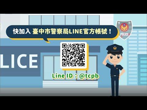 臺中市政府警察局LINE官方帳號宣傳短片