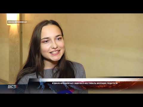 В Івано-Франківську відбувся фестиваль молодих педагогів