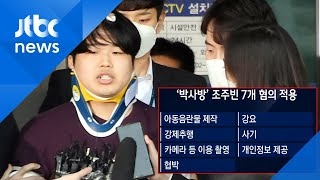 """조주빈, 협박·사기 등 7개 혐의…""""여아 살해 음모도"""" / JTBC 뉴스ON"""