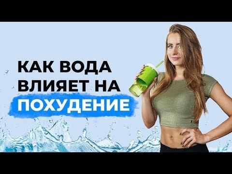 Как вода помогает худеть и о ее важности в целом