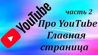 Вебинар ч.2. Видехостинг ЮТУБ.  Главная страница. Создание видео. Взаимодействие с аудиторией.