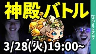 【モンストLIVE】春の神殿とっきゅん乱獲祭り!【なうしろ】 thumbnail