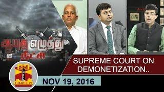 Aayutha Ezhuthu Neetchi 19-11-2016 Supreme Court on Demonetization – Thanthi TV Show