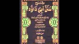 Sunan Abu Dawud Sh/ Hassen Abdallah part 18