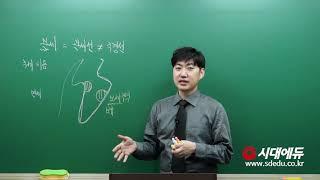 시대에듀 원산지관리사 수출입통관 기본이론 1강 (김성표…