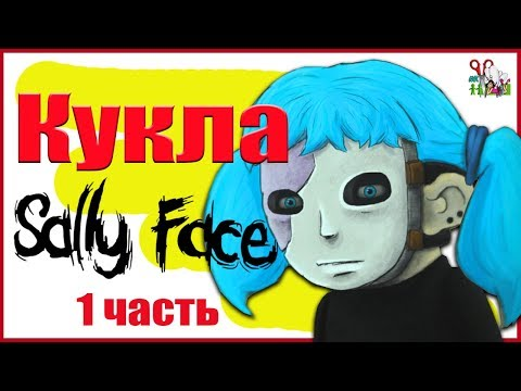 Кукла САЛЛИ-КРОМСАЛИ из игры Sally Face / ООАК часть 1 // Muza Rukodeliya 🌺