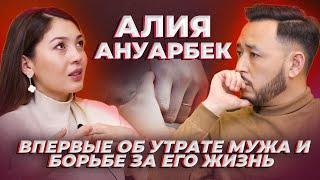 Алия Ануарбек о борьбе за жизнь мужа, его безвременном уходе и воспитании дочерей