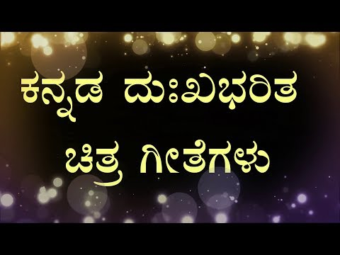 Kannada Sad Songs Collections - HQ - Full HD 1080p - Audio Songs