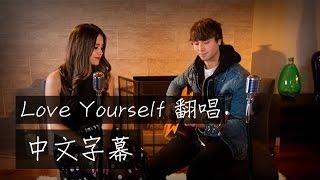 《好好愛自己》Megan Nicole&Wesley Stromberg 翻唱【中文字幕】Love yourself cover