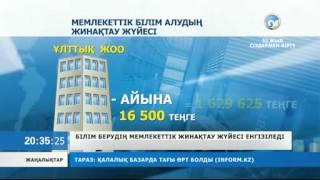Білім берудің мемлекеттік жинақтау жүйесі енгізіледі(, 2013-03-14T16:25:44.000Z)