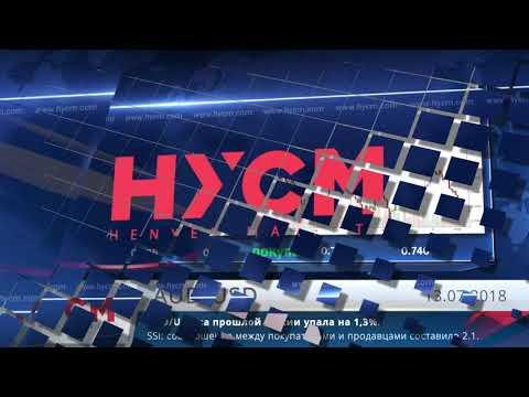 HYCM_RU - Ежедневные экономические новости 13.07.2018