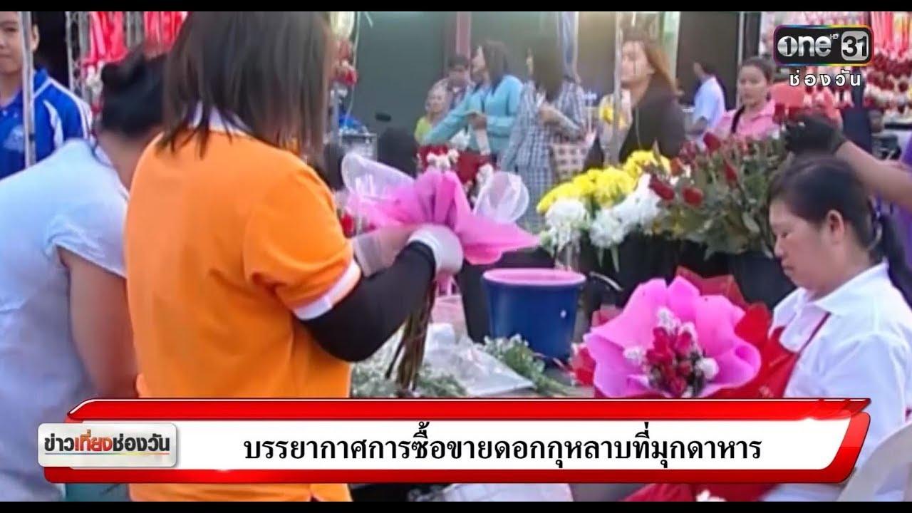 บรรยากาศซื้อขายดอกกุหลาบ วันวาเลนไทน์   ข่าวช่องวัน   ช่อง one31