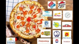 한국 피자 브랜드 광고 비교