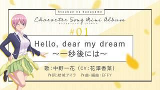 TVアニメ「五等分の花嫁」キャラクターソング・ミニアルバム試聴動画(1コーラスver.)