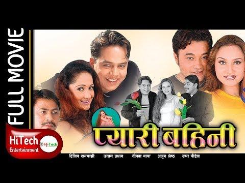 Nepali Movie – Pyari Bahini
