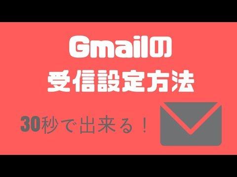 【超簡単!】Gmailの受信設定方法!メルマガのフォルダ分け設定を分り易く解説!