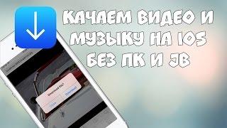 Как скачать видео и музыку на iphone\ipad\ipod без ПК