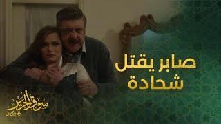 الحلقة الأخيرة | مسلسل سوق الحرير | رصاصة تنهي حياة فادي صبيح