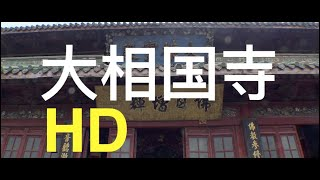 Daxiangguo Temple | Travel In China | 河南开封游 | 大相国寺 | HD