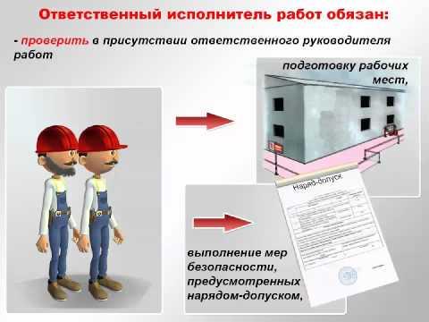 Основы безопасности при проведении работ на высоте