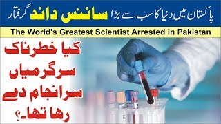 The World's Greatest Scientist Arrested in Pakistan || Nukta Guidance