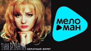 Татьяна Буланова -  Обратный билет   (Альбом 1996)