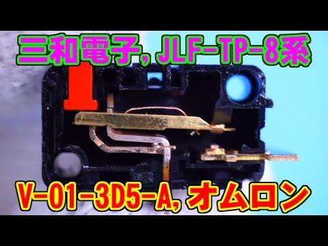 マイクロスイッチの内部構造と動き(V-01-3D5-A,オムロン,三和電子,JLF-TP-8系)