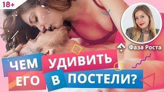 Как удивить мужчину в постели и реализовать его сексуальные фантазии? Советы сексолога | #ФазаРоста