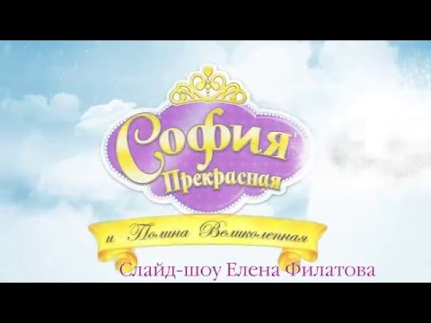 Сериал София 2016 фото, видео, описание серий Вокруг ТВ