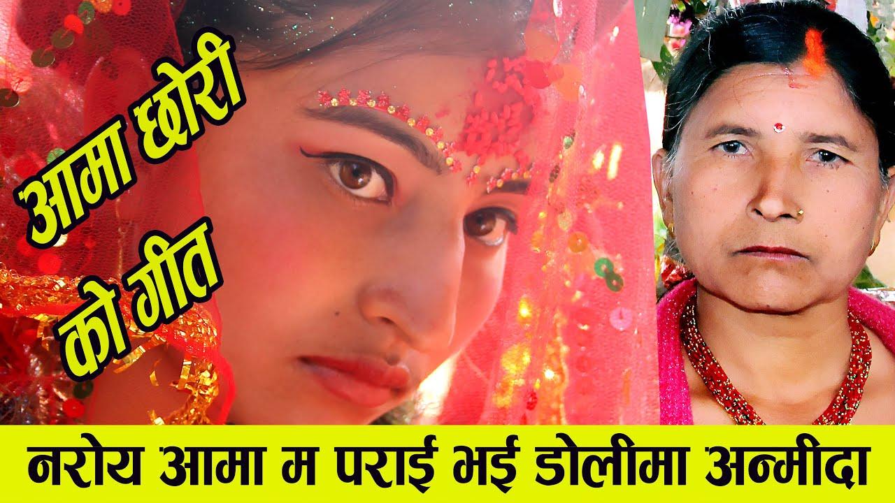new nepali song ऩरोय आमा  Naroya aama by Sukmit Gurung wedding video indra weds sabita