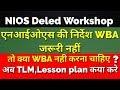 Nios Deled WBA || एनआईओएस की निर्देश WBA जरूरी नहीं  || true or fake
