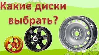 видео Диски ALCAR STAHLRAD (KFZ), отзывы, фото, купить по низким ценам колёса Алкар в нашем каталоге интернет-магазина Самоходофф