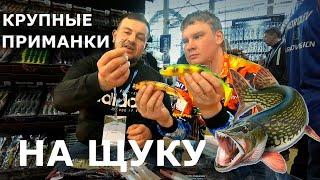Крупные приманки для щуки Выставка Охота и рыболовство на Руси 2020
