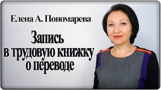 Як зробити запис в трудову книжку про переведення - Олена Пономарьова А.