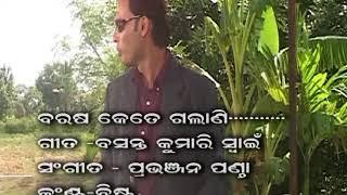 BARASHA KETE GALANI# ODIA MUSICAL VIDEO # ASHOK KALINGA ENTERTAINMENT#SARALAPRODUCTION