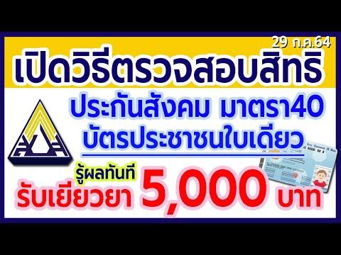 เปิดวิธีตรวจสอบสิทธิ ประกันสังคมมาตรา40 ด้วยบัตรประชาชน รู้ผลทันที ผ่าน www.sso.go.th รับ 5000 บาท