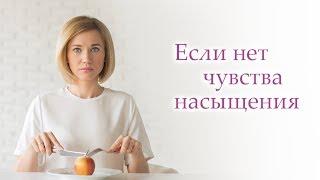 Постоянное чувство голода! Причины постоянного чувства голода. Как справиться?