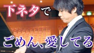 2017年7月9日 日曜よる9時放送 TBS日曜劇場 『ごめん、愛してる』第1話予...