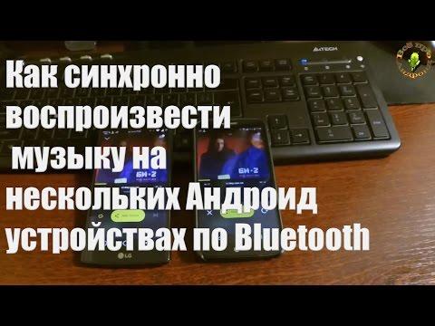 Как синхронно воспроизвести музыку на нескольких Андроид устройствах по Bluetooth