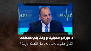 د. خير ابو صعيليك ووفاء بني مصطفى - اتفاق حكومي نيابي .. هل انتهت الازمة؟